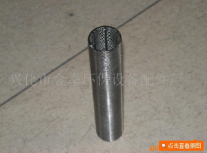 Stainless steel cylindrical filter screen